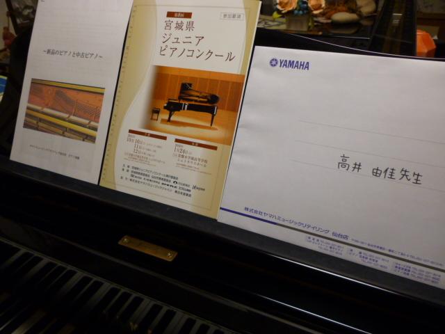 ヤマハ仙台店 ピアノ売り場