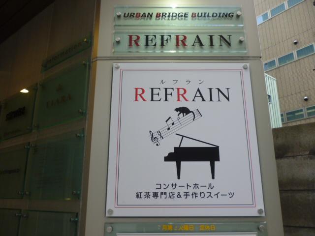 仙台市青葉区 ピアノコンサートホール ルフラン