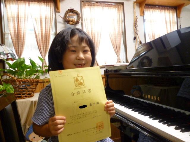 7.18 ピティナ・ピアノステップ合格証書