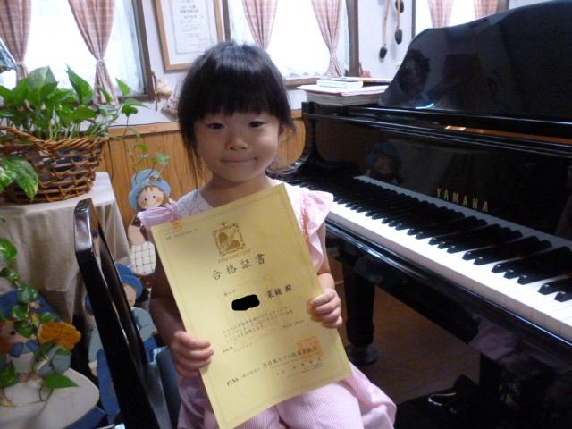 ピティナ・ピアノステップ仙台7月 合格