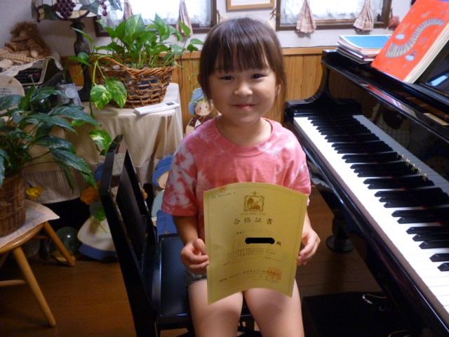 ピアノステップ仙台7月地区 合格証書