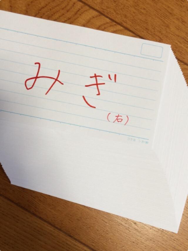 ピアノレッスングッズ 反対語カード 仙台市泉区のピアノ教室