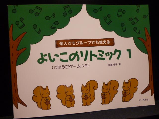 仙台市のピアノ教室 リトミックコース1