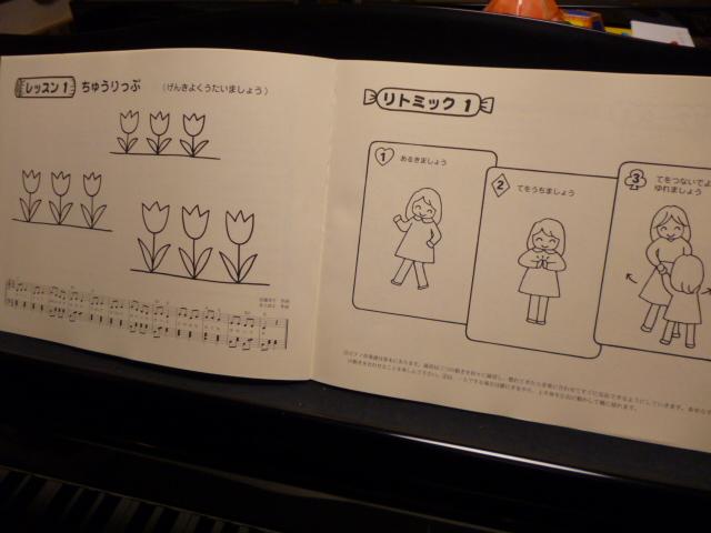 仙台市泉区のピアノ教室 リトミックコース2