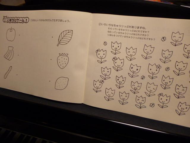 仙台市泉区のピアノ教室 リトミックコース3