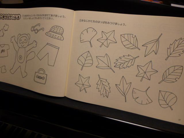 仙台市泉区のピアノ教室 リトミックコース4
