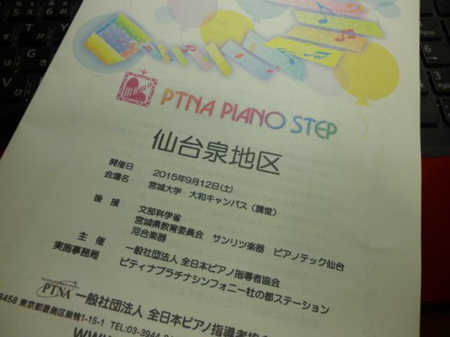 ピティナ・ピアノステップ 仙台泉地区3