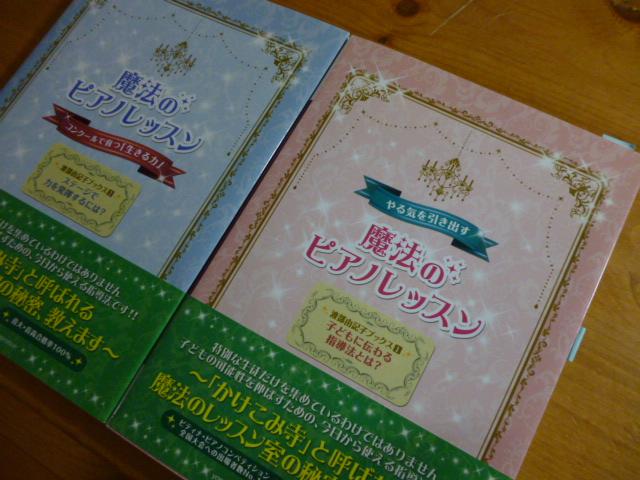渡部由記子先生 ピアノ指導法講座 仙台