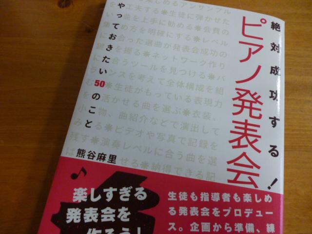 仙台市青葉区サフラン ピアノ指導法セミナー5