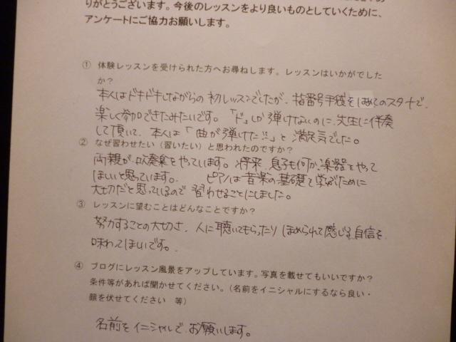 仙台市泉区のピアノ教室の入会アンケートh