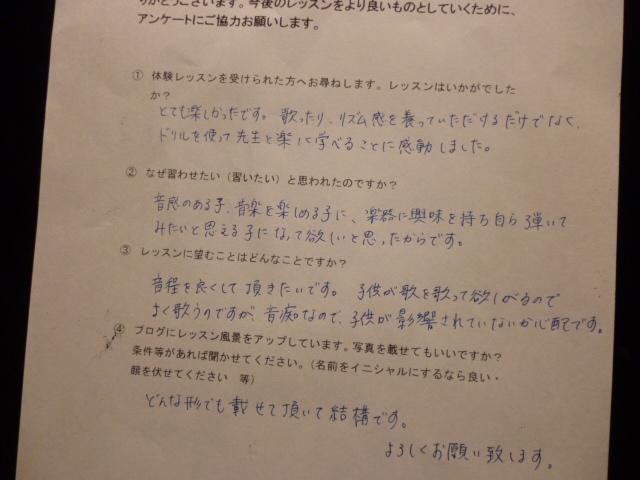 仙台市泉区のピアノ教室の入会アンケートt