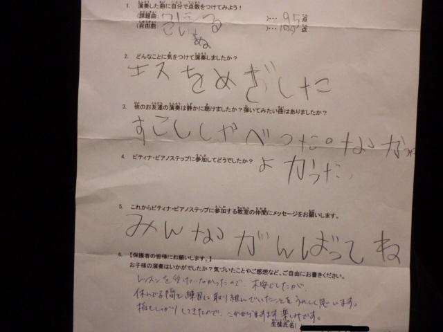 ピティナ・ピアノステップ アンケート