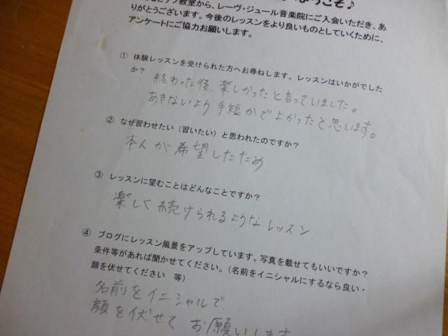 仙台市泉区のピアノ教室の入会アンケートa