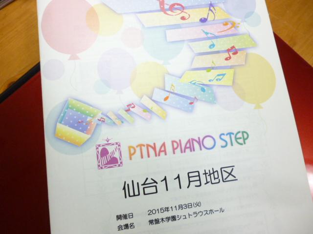 11.3 ピティナピアノステップ仙台11月地区1