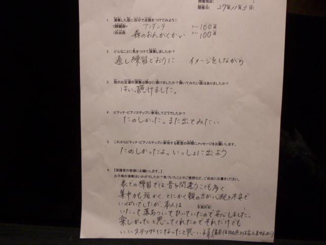 11.6 ピティナピアノステップアンケートm