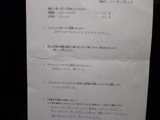 ピティナ・ピアノステップ 仙台11月地区 アンケートy
