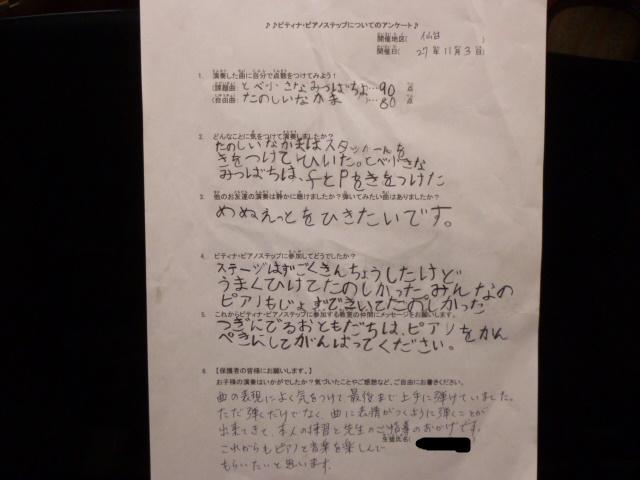 ピティナ・ピアノステップ仙台11月地区 アンケートm