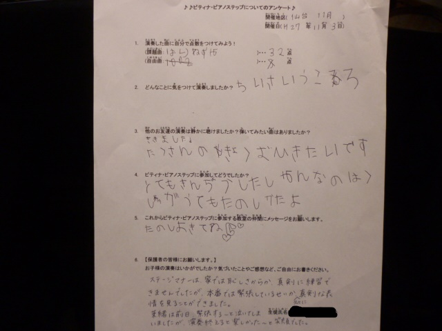 ピティナ・ピアノステップ仙台11月地区 アンケートm1