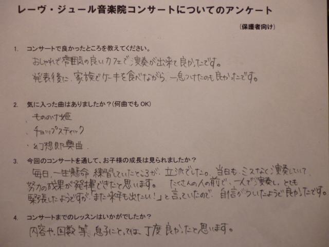 仙台市泉区北中山のピアノ教室 レーヴ・ジュール音楽院ピアノコンサートアンケートHママ
