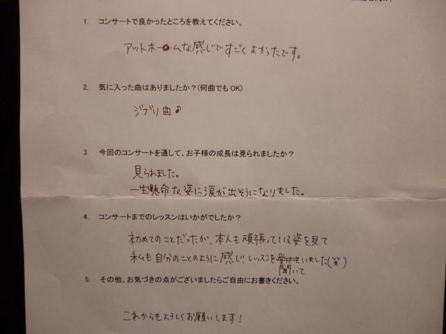 仙台市泉区北中山のピアノ教室 レーヴ・ジュール音楽院ピアノコンサート Aママ