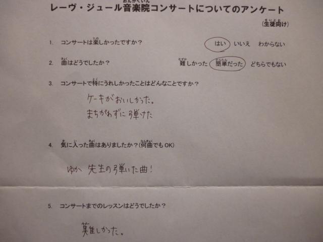 仙台市泉区北中山のピアノ教室 レーヴ・ジュール音楽院ピアノコンサートa