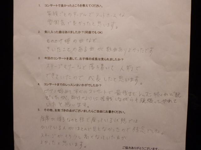 仙台市泉区北中山のピアノ教室 ピアノコンサートアンケートA