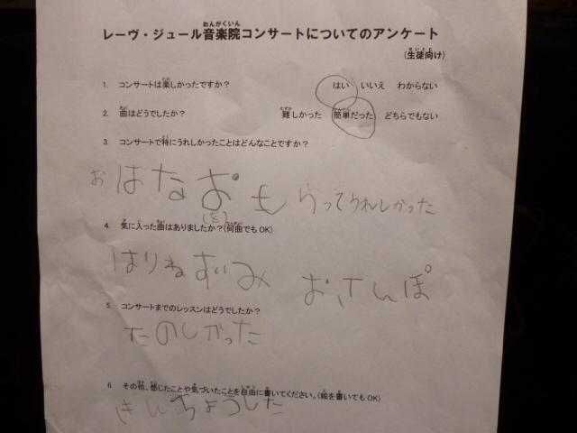 仙台市泉区北中山のピアノ教室 ピアノコンサートA1