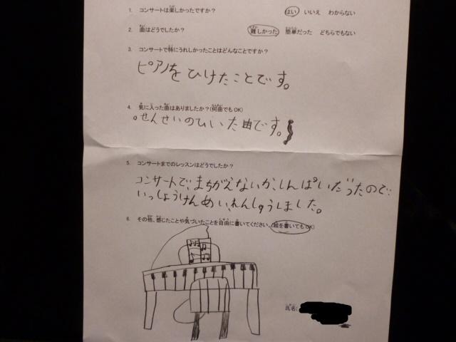 11.23仙台市泉区北中山のピアノ教室 ピアノコンサートアンケートH
