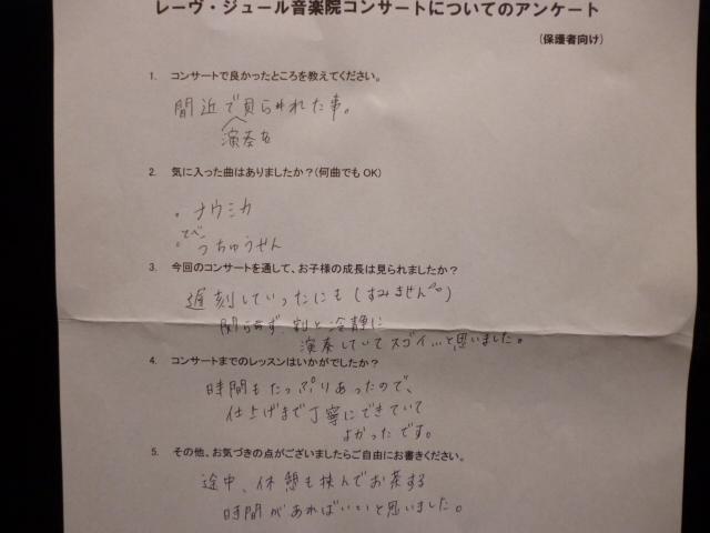 11.23仙台市泉区北中山のピアノ教室 ピアノコンサートH1