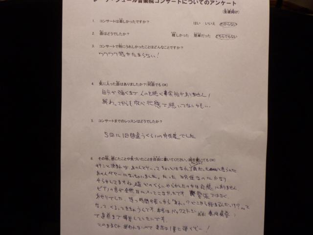 仙台市泉区北中山のピアノ教室ピアノコンサートアンケート