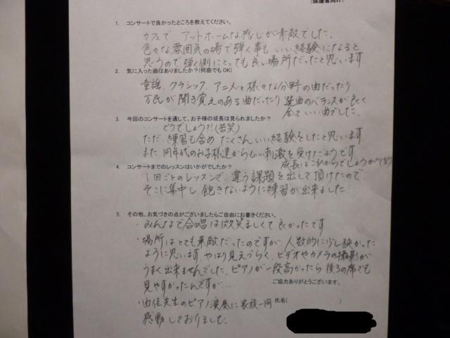 仙台市泉区北中山のピアノ教室 ピアノコンサートMm