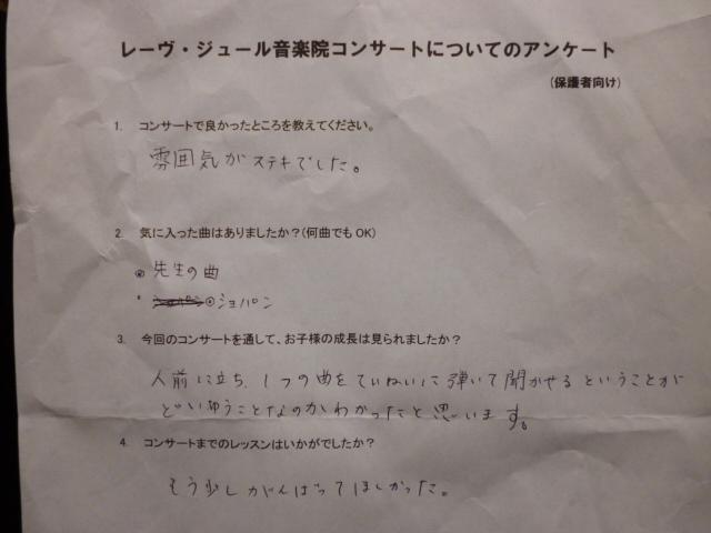 仙台市泉区北中山のピアノ教室 ピアノコンサート 七海ママ