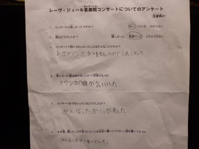 仙台市泉区北中山のピアノ教室 ピアノコンサート七海