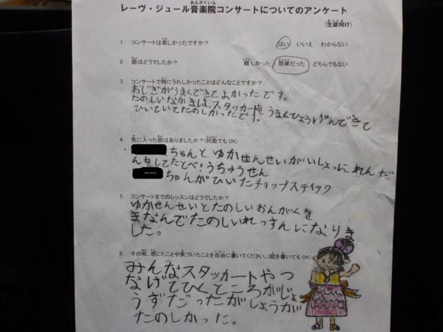 仙台市泉区北中山のピアノ教室 ピアノコンサート眞子