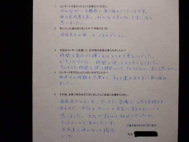 仙台市泉区北中山のピアノ教室 ピアノコンサートykm
