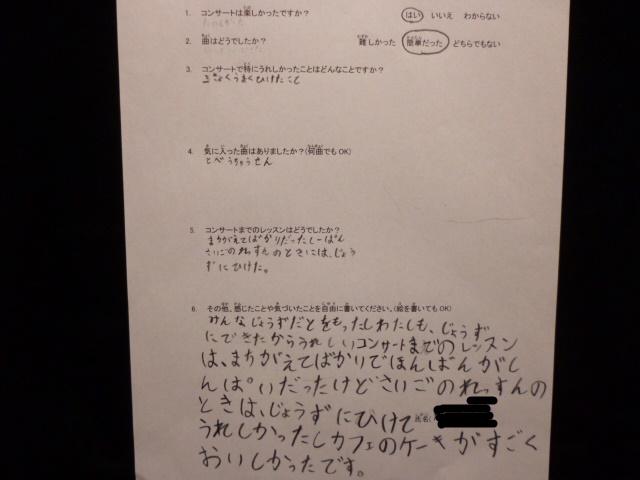 仙台市泉区北中山のピアノ教室y