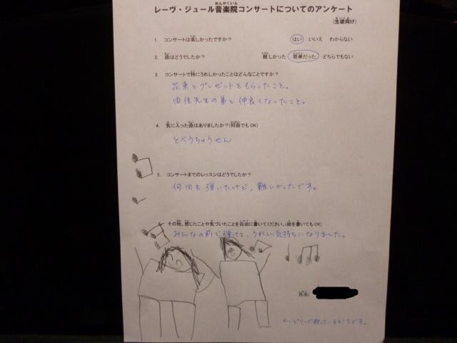 仙台市泉区北中山のピアノ教室k