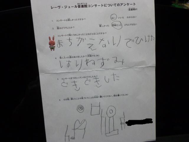 仙台市泉区北中山のピアノ教室 ピアノコンサートアンケートy