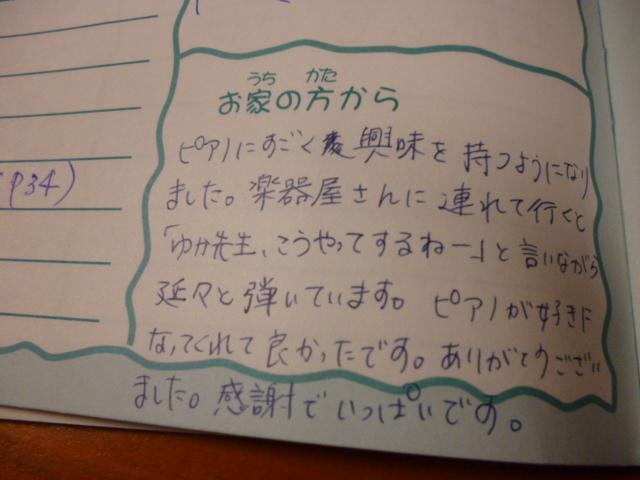 仙台市泉区北中山のピアノ教室 保護者のお声2